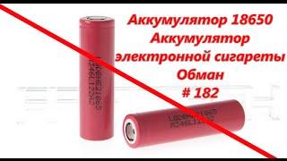 Аккумулятор 18650. Аккумулятор для электронной сигареты. Обман / Battery 18650. Cheating # 182(Аккумулятор 18650. Аккумулятор для электронной сигареты. Обман / Battery 18650. Battery for electronic cigarette. Cheating # 182 ○ Ссылка..., 2016-02-11T11:29:02.000Z)