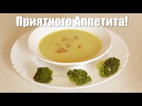 Крем-суп из брокколи (с использованием замороженных овощей)
