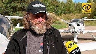 Фёдор Конюхов приехал учиться в Беларусь на пилота-любителя