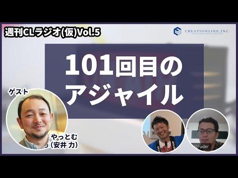 週刊CLラジオ(仮)Vol.5「101回目のアジャイル」