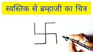स्वस्तिक से ब्रम्हाजी चित्र बनाना सिंखे । Swastik into Lord Brahma Drawing.