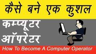 How To Become A Computer Operator In Hindi? || computer operator ki salary...
