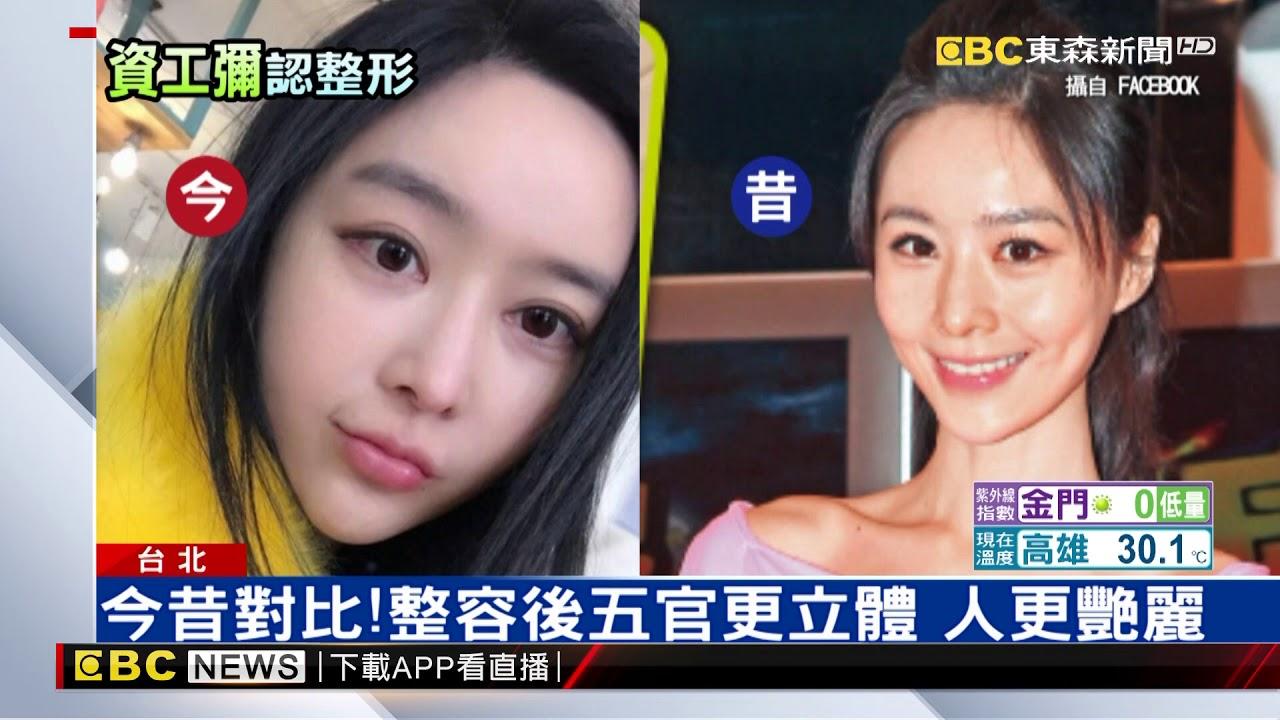 臺大五姬「資工彌」素顏自拍 大方認:整容了 - YouTube