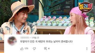 투피엠X소녀시대의 추억 팔이 | 댓글모음 | 놀래미톡