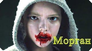 Морган. Краткий обзор фильма