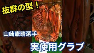 横浜DeNAベイスターズの山崎憲晴選手の実使用グラブです! L7Sよりも大...