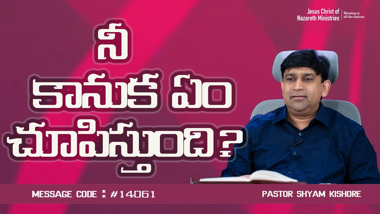 The Gift which have Glory and Strength - #14061 - Sermon by Man of GOD K Shyam Kishore - JCNM