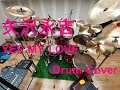 矢沢永吉 YES MY LOVE  ドラム