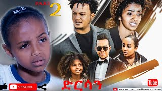 HDMONA - Part 2 - ድርሳን ብ ሜሮን ትኩእ (ሜሮኣብ) Dirsan by Meron Tikue (Meroab) - New Eritrean Film 2021