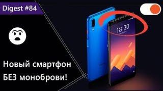 Новый смартфон БЕЗ моноброви! Это законно? ▶ Digest #84