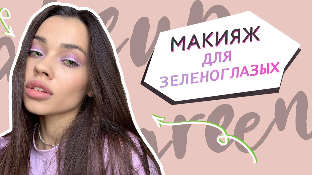 Макияж для зеленых глаз // Макияж розовыми тенями с блестящей светлой стрелкой