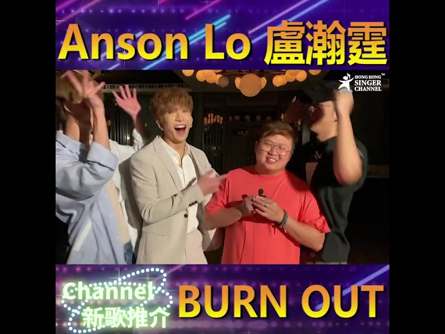 🕺🏻Anson Lo |BURN OUT 🔥 |Channel新歌推介🥰🥰🥰
