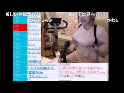 【ニコ生】おもちまいん 胸が大きすぎて困っちゃう!2:34から本編 - YouTube