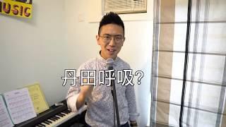 Publication Date: 2020-06-11 | Video Title: 第一課:呼吸大法 【「基督教香港信義會禾輋信義學校」網上教學