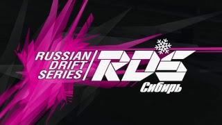 RDS-Сибирь_1 этап, GT4