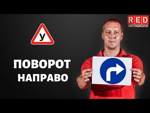 ПОВОРОТ НАПРАВО - Легкая Теория ПДД с Автошколой RED