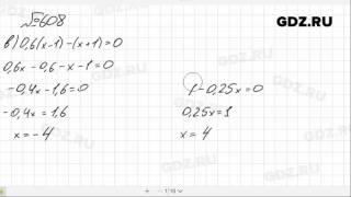 № 608 - Математика 6 класс Зубарева