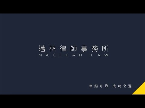 MacLean Law Introduction - Chinese Traditional