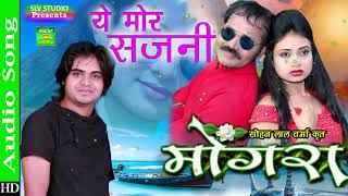 Ye Mor Sajani ये मोर सजनी || Cg Song || Chhattisgarhi Song || संतोष यादव || SLV STUDIO