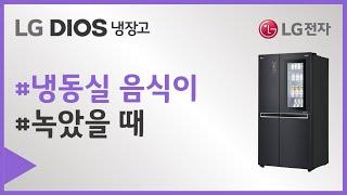 LG 냉장고 냉동중인 …