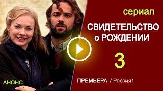 Свидетельство о рождении 3 эпизод Мелодрамы русские 2017 #анонс Наше кино