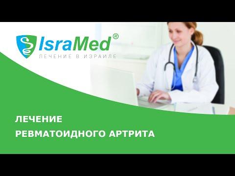 Лечение ревматоидного артрита: препараты и другие методы