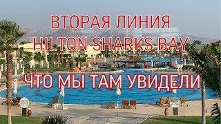 ОБЗОР HILTON SHARKS BAY 2 ЛИНИЯ ЕГИПЕТ ШАРМ ЭЛЬ ШЕЙХ