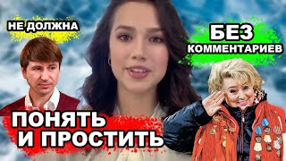 Алина Загитова ПОПРОСИЛА понять её решение Тарасова ОТКАЗАЛАСЬ комментировать