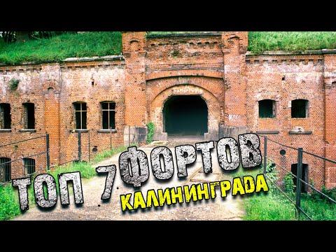 Топ 7 фортов Калининграда. #98