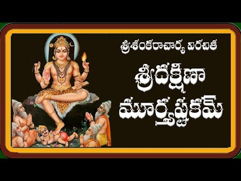 DAKSHINAMURTHY ASHTAKAM TELUGU LYRICS AND MEANING