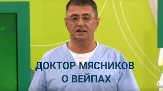 Доктор Мясников о вейпах