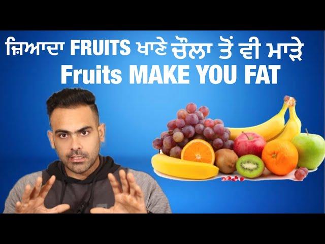 ਜ਼ਿਆਦਾ FRUITS ਖਾਣੇ ਚੌਲਾ ਤੋਂ ਵੀ ਮਾੜੇ ! Fructose Make You Fat.