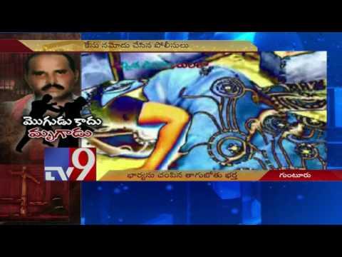 Intoxicated man murders wife in Guntur - TV9