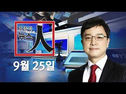 [YTN LIVE] 트럼프, 북한인 입국 거부 / MB, 軍 댓글 공작 지시 / 정진석 발언 공방 확산 - 호준석의 뉴스 인