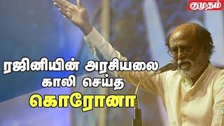 Rajini political plans | Kumudam