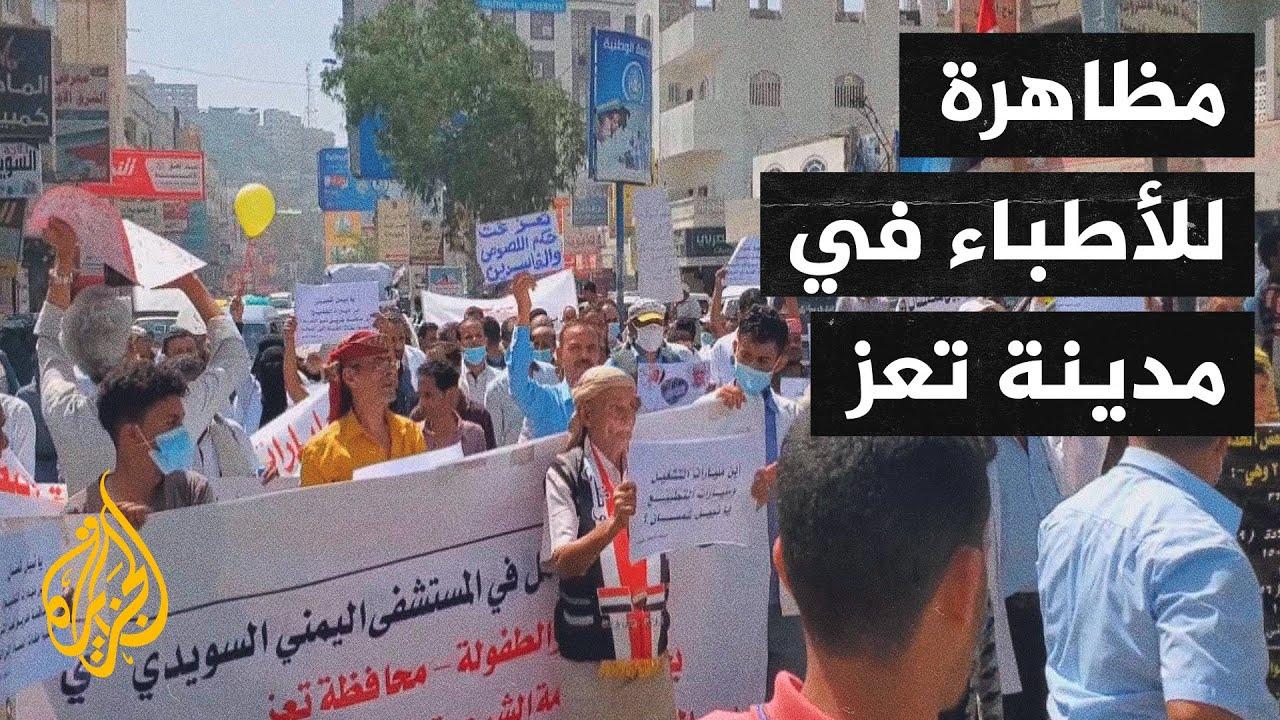 مظاهرة لأطباء وموظفو المستشفى اليمني السويدي في تعز  - 16:57-2021 / 6 / 21