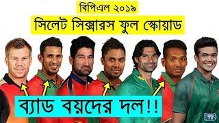 BPL 2019 | Sylhet Sixers Full Squad & Player List 2018-2019 | Sylhet Sixers Playing XI 2019