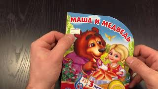 Маша и медведь Masha and the Bear