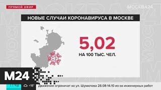 Москва находится во втором десятке регионов по числу новых случаев COVID-19 - Москва 24