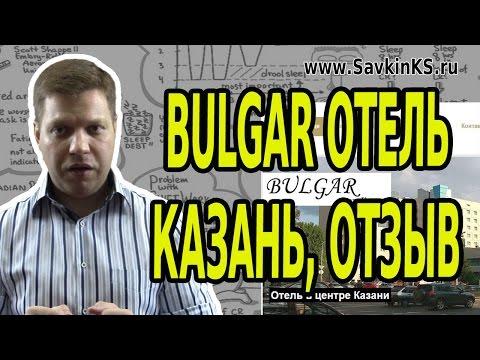 Bulgar отель, Булгар отель в Казани