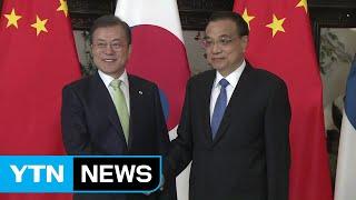 문재인 대통령·리커창 中 총리 회담 / YTN