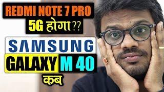 Redmi Note 7 Pro 5G होगा ? Samsung Galaxy M40 कब ?