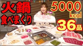 【MUKBANG TRIP】 FULL Spicy & Tasty Authentic Hot Pot [HaiDiLao] 36 Servings, About 5000kcal[Use CC]