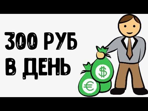 LITEX-ЗАРАБАТЫВАЕМ ПО 300 РУБАСОВ В ДЕНЬ НА ПАССИВЕ!