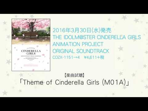 【楽曲試聴】「Theme of Cinderella Girls (M01A)」