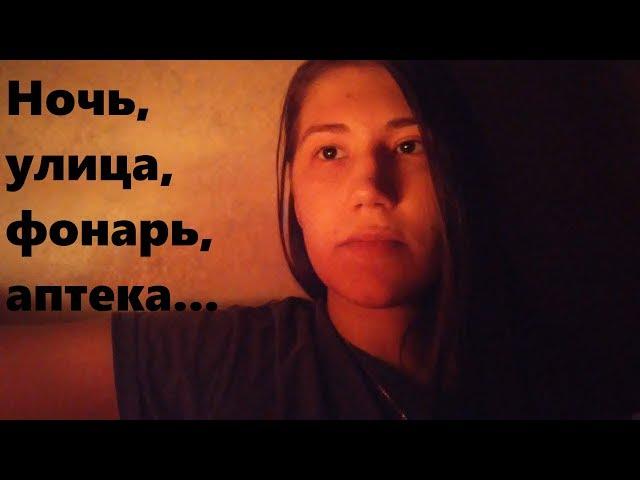 Изображение предпросмотра прочтения – КристинаМаксимова читает произведение «Ночь, улица, фонарь, аптека…» А.А.Блока