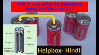 Inside function of dry cell battery