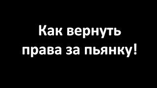 Как вернуть права за пьянку - бесплатная консультация юриста http://JuristOnline24.ru(, 2015-07-29T10:21:23.000Z)