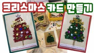 크리스마스 카드 만들기 [유아미술] [아동미술]