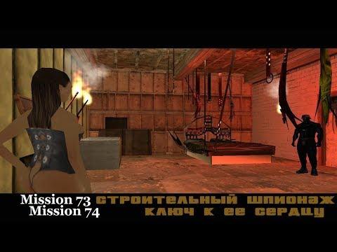 GTA San Andreas - Добываем схемы казино/Та самая шалунья Милли!